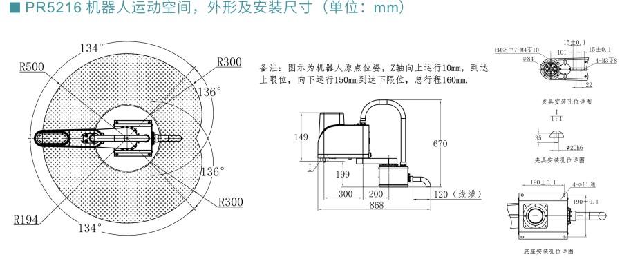 众为兴螺丝锁附专用四轴机械手PR5216S安装尺寸