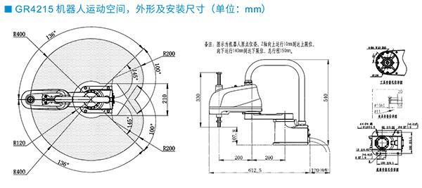众为兴四轴SCARA机器人GR4215 安装尺寸