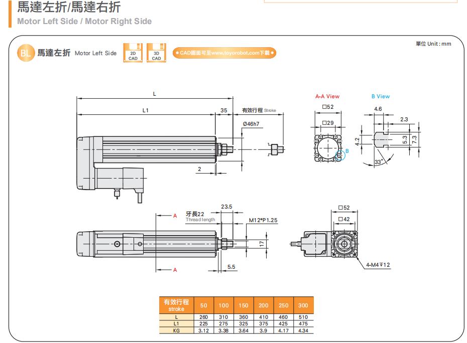 TOYO推杆式螺杆直线滑台Y50