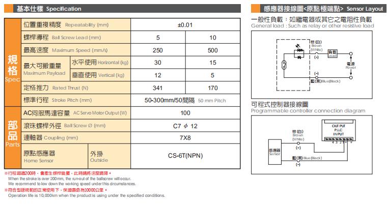 TOYO推杆式螺杆直线滑台Y50L
